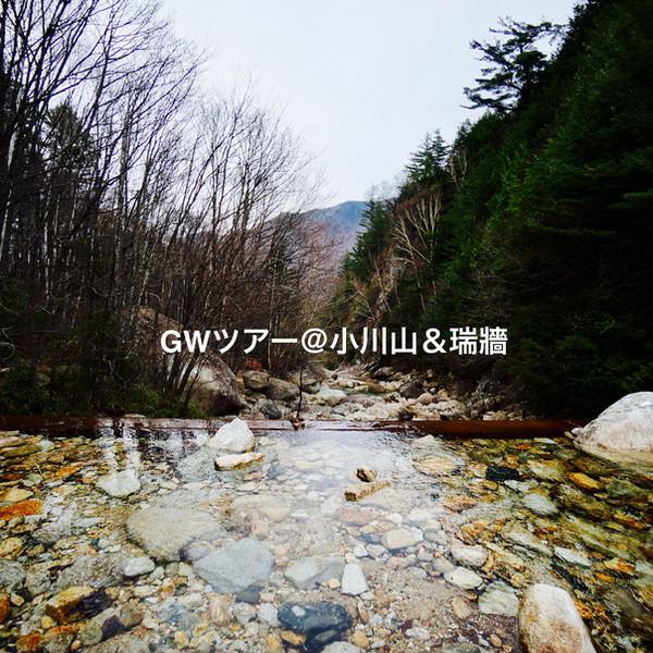GWツアー@小川山&瑞牆