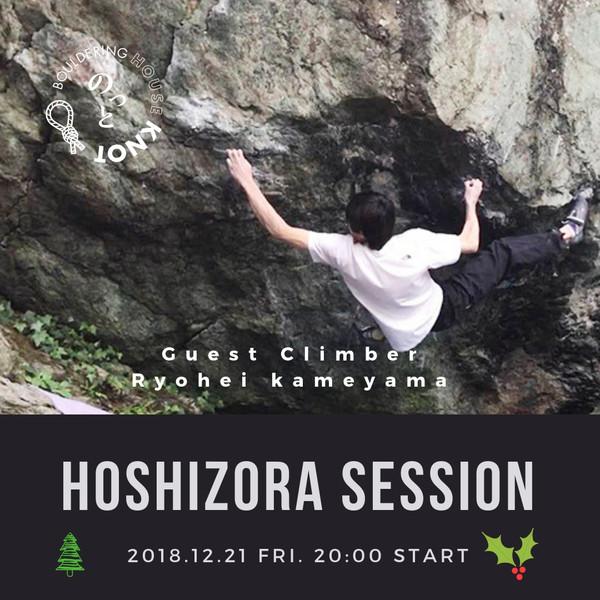 ホシゾラセッション&MONKEY-HOLD展示即売会を開催します!