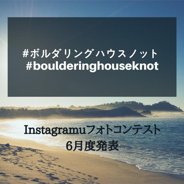 Instagramフォトコンテスト|6月度