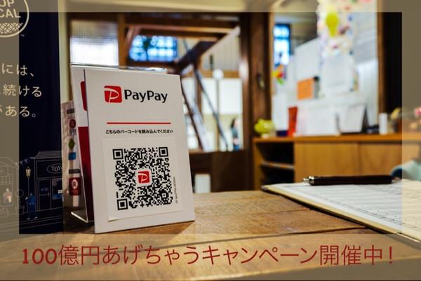 PayPayでボルダリング@円頓寺商店街