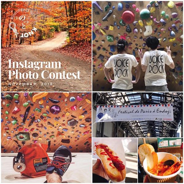 Instagramフォトコンテスト 11月度
