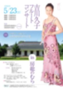 hisako-bousou-2020-шби-01.jpg
