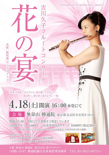 花の宴コンサート_表5 (1).jpg