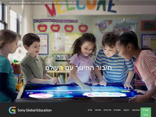 חינוך עולמי  Sony
