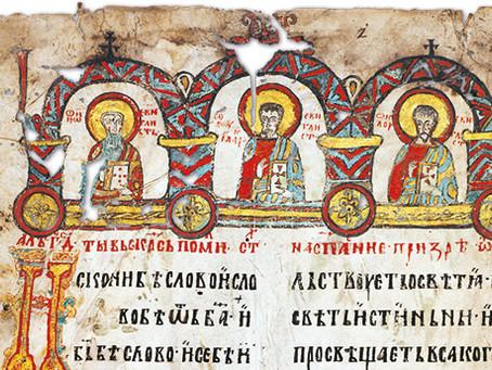 Шта пише у Мирослављевом јеванђељу