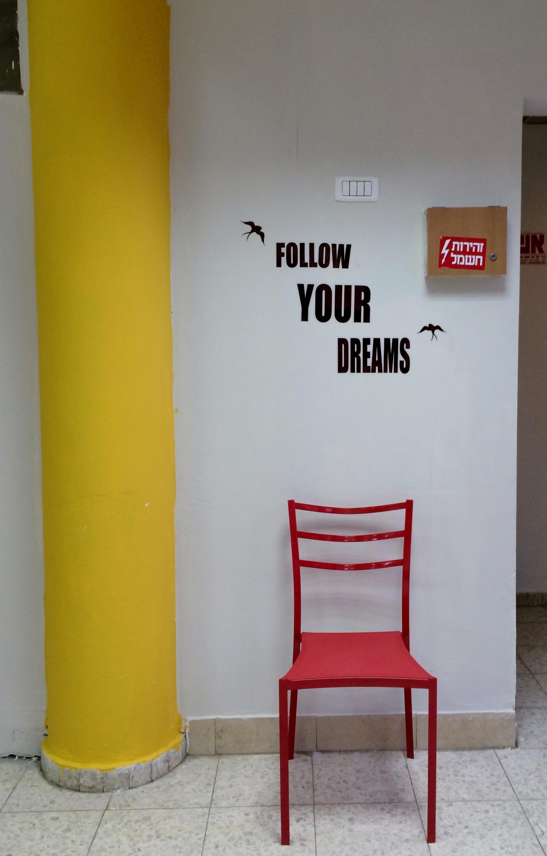 לא לשכוח לחלום!)
