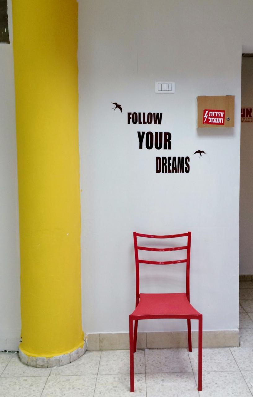 תמיד לחלום
