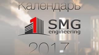 SMG 2017