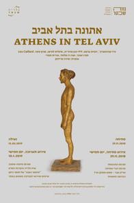 אתונה בתל אביב, הזמנה לתערוכה