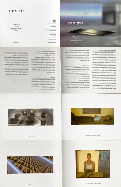 קטלוג לתערוכה דמיון והדמיה
