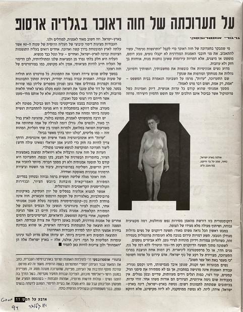 גרגורי אוסטרובסקי,  על תערוכתה של חוה ראוכר בגלריה ארסופ