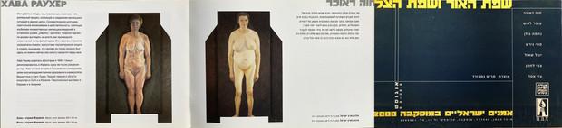 אמנים ישראלים במוסקווה