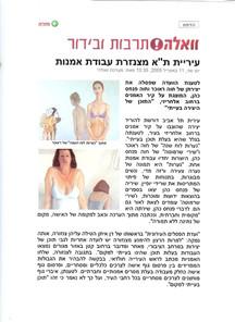 עיריית תל אביב מצנזרת עבודת אמנו