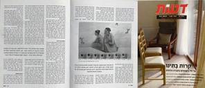 מגזין דעות, על חיי נישואין בחברה הדתית