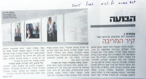 Time out תל אביב