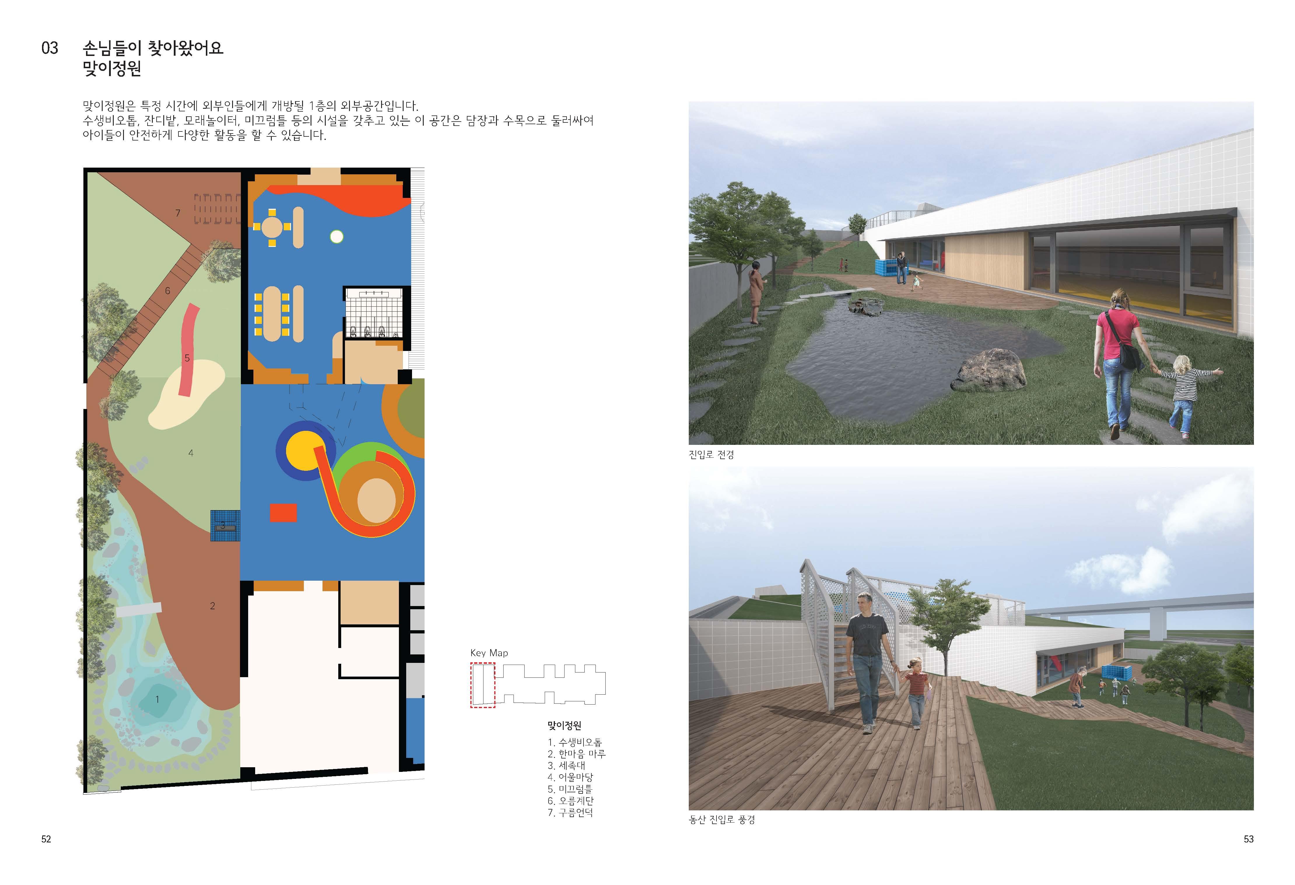200904 설계보고 presentation_페이지_27