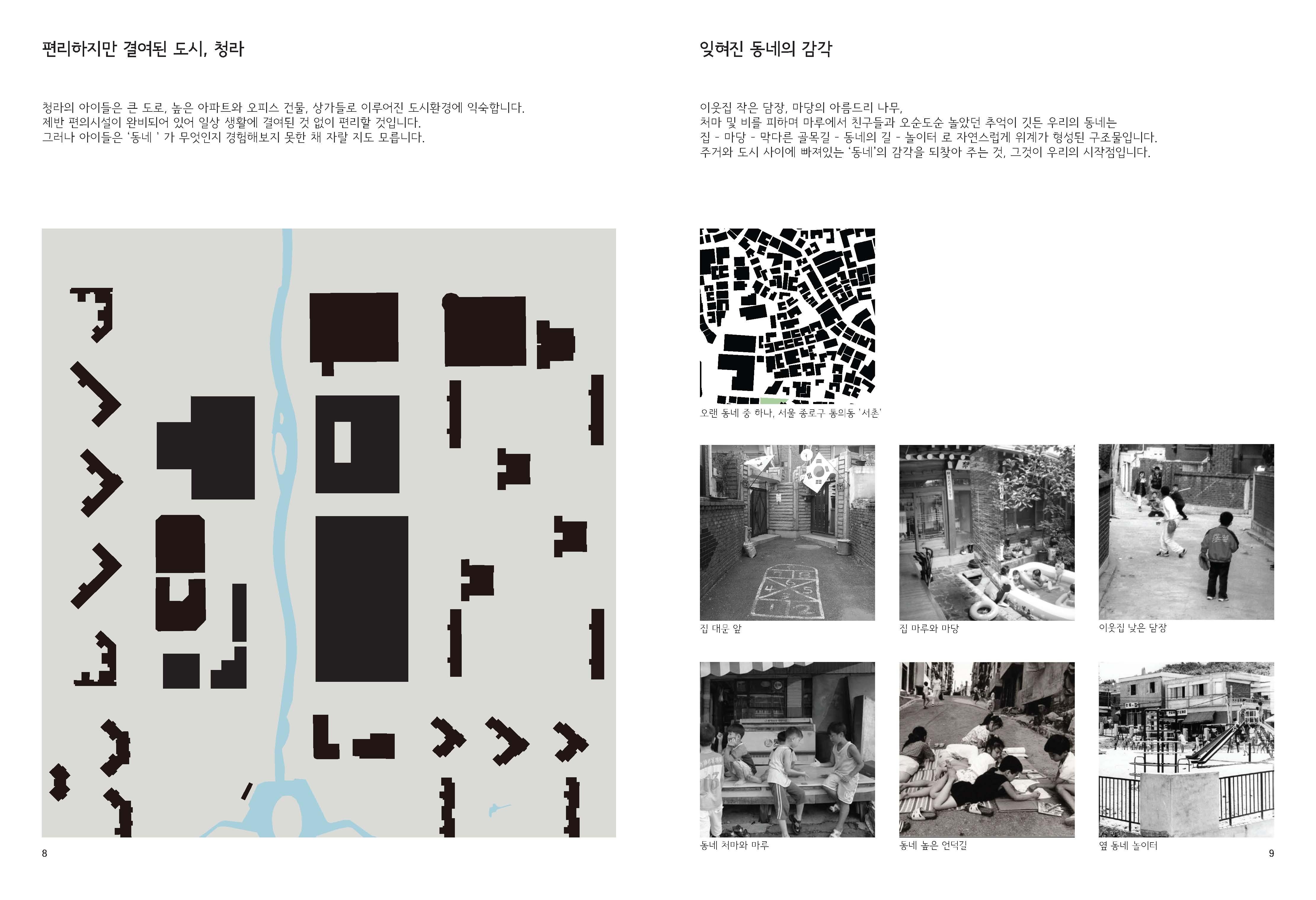 200904 설계보고 presentation_페이지_05