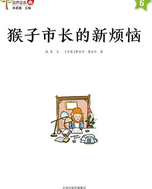 chinese_Cover_2.jpg