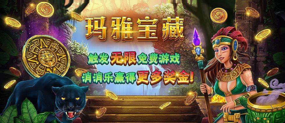 mayantreasure-banner1500x650-CN.jpg