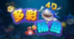 fishing_fortune_R_CN.jpg