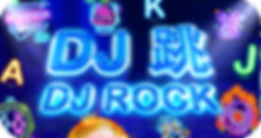 DJrock_EN_R.png