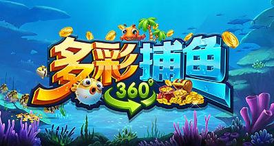 fishing_fortune360_R_CN.jpg