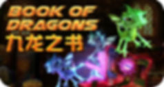 1_book of dragons copy.jpg
