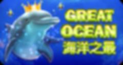 63_Great Ocean_R.png