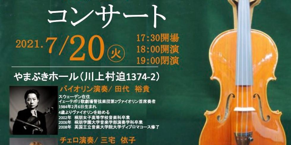 吉野杉バイオリン・チェロコンサート