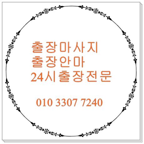 대전출장마사지문의.png