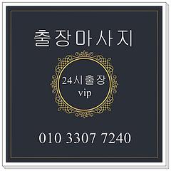 대전출장마사지찾기.png