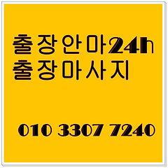 대전용전동마사지.jpg