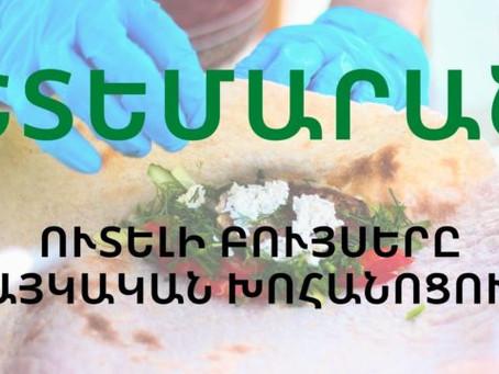 ՇՏԵՄԱՐԱՆ – Ուտելի բույսերը հայկական խոհանոցում (բաղադրատոմսեր)