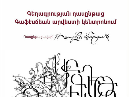 "Launch of ""Calligraphy Workshop at the Cafesjian Center for the Arts"" Project"