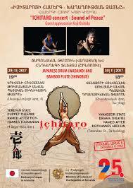Japanese Music Concert dedicated to establishment of diplomatic relations between Japan and Armenia
