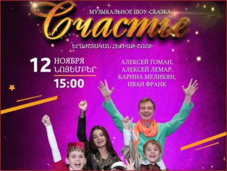 """The premiere of the musical show-fairy tale titled """"Happiness"""" at Theatre after Sundukyan in Yerevan"""