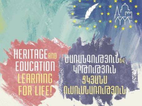 Եվրոպական ժառանգության օրեր. ժառանգություն և կրթություն. ցկյանս ուսումնառություն