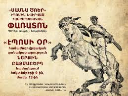 «Էպոսյան օրեր» փառատոնի էպոսասացության մրցույթն անցկացվեց Գավառի երկրագիտական թանգարանում