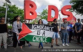 BDS hebrew.png