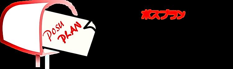 ポスプラン