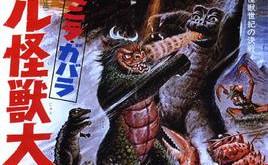 Godzilla-thon: ALL MONSTERS ATTACK/GODZILLA'S REVENGE (1969/1971)