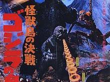 Godzilla-thon: SON OF GODZILLA (1967/1969)
