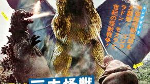 Godzilla-thon: GHIDORAH THE THREE HEADED MONSTER (1964/1965)