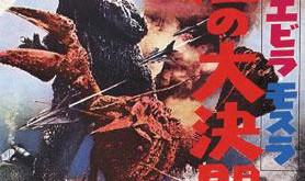 Godzilla-thon: EBIRAH HORROR OF THE DEEP/GODZILLA VS THE SEA MONSTER (1966/1968)
