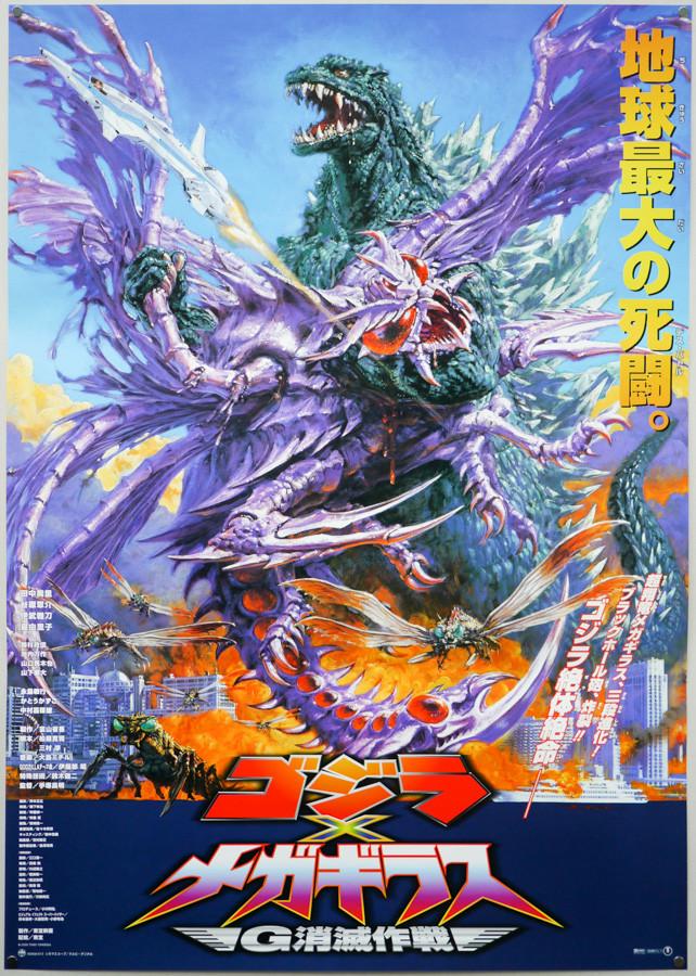 Godzilla-thon: GODZILLA VS MEGAGUIRUS (2000)