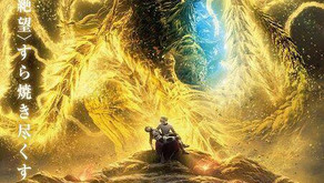 New Godzilla: Planet Eater Poster Revealed & New Synopsis!