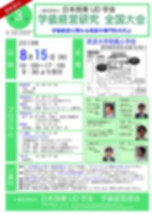 2019_UD学級経営(最終案内).jpg