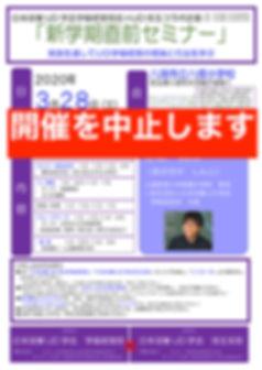 200328新学期直前セミナーチラシ.jpg