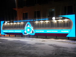 Доска Почета №2 Белоярской АЭС