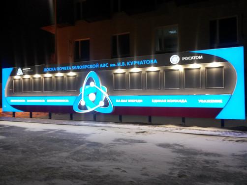 Доска почета для Белоярской АЭС